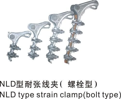 NLD型耐张线夹(螺栓型)