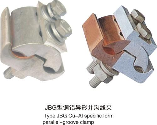 JBG型铜铝异形并沟线夹