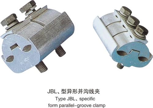 JBL型异形并沟线夹