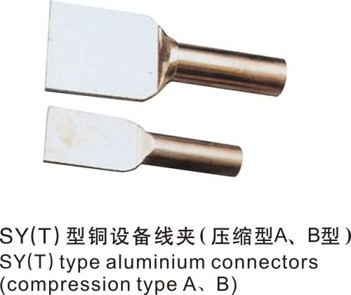 SYT型铜设备线夹压缩型A,B型