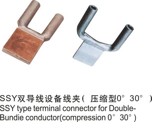 SSY双导线设备线夹压缩型0,30