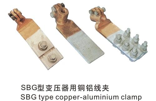 SBG型变压器用铜铝线夹