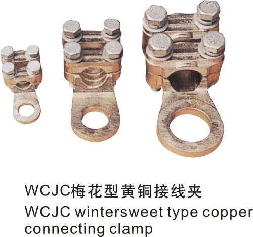 WCJC梅花型黄铜接线夹