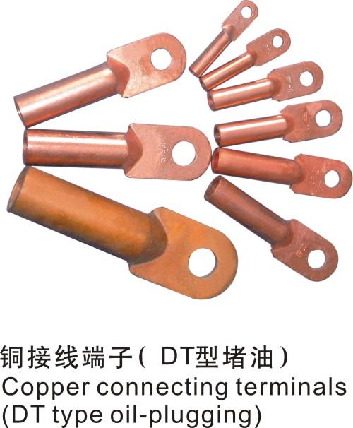 铜铝接线端子(DT型堵油)