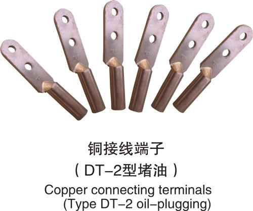 铜接线端子(DT-2型堵油)