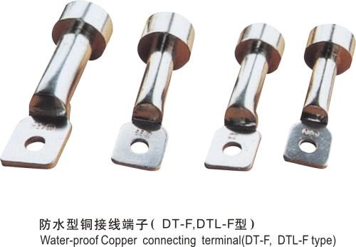 防水型铜接线端子(DT-F DTL-F)