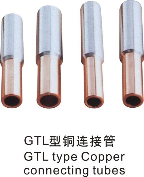 GTL型铜连接管