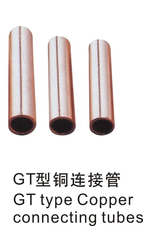 GT型铜连接管