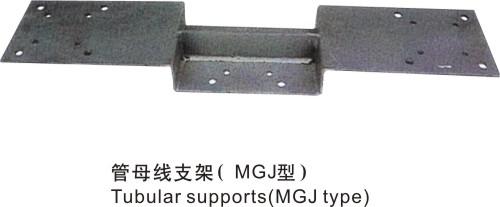 管母线支架(MGJ型)