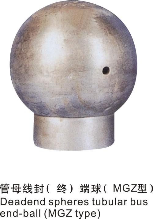 管母线终端球(MGZ型)