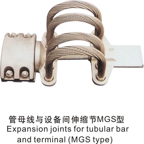 管母线与设备间伸缩节MGS型