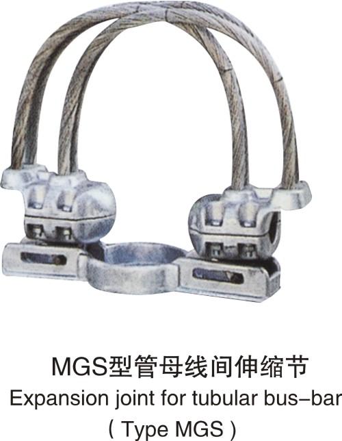 管母线间伸缩节MGS型