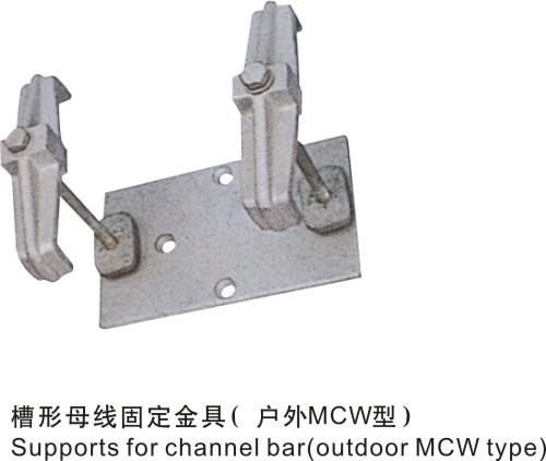 槽形母线固定雷竞技app下载ios(户外MCW型)